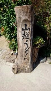 うどん - コピー.JPG